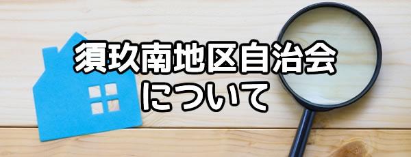 須玖南地区自治会について