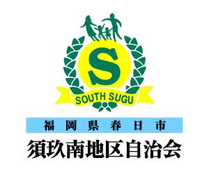 須玖南地区自治会